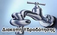 Πολύωρη διακοπή νερού σε περιοχή της Θεσσαλονίκης