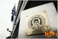 Αστυνομική επιχείρηση στο ΑΠΘ - Συνελήφθησαν έμποροι ναρκωτικών