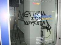 Έγραψαν συνθήματα για Κουφοντίνα και στο εκλογικό κέντρο του Απ.Τζιτζικώστα (ΦΩΤΟ)