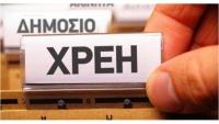 Φόροι 500 εκατ. ευρώ έμειναν απλήρωτοι τον Ιούνιο